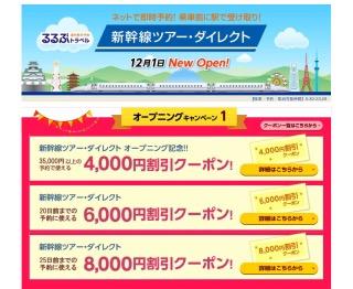 【るるぶトラベル】新幹線ツアーで利用できる最大8,000円割引クーポンを配布中!