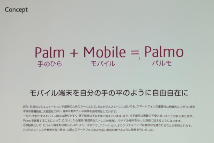 Palmo
