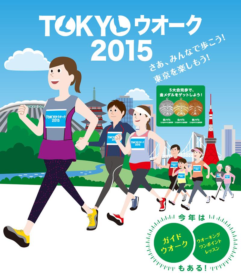 みんなで歩こう!東京を楽しもう!「TOKYOウォーク2015」の開催が決定!