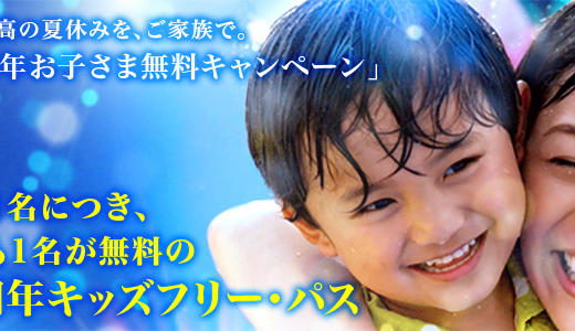 【関西限定】USJで子ども料金が無料に!「15周年キッズフリー・パス」が発売