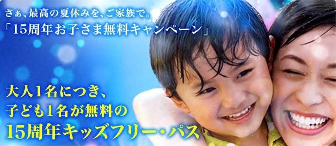 kids_free_main_p01