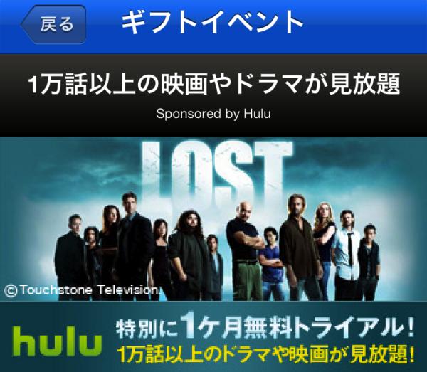 「Road+」で1km歩けば「Hulu」1ヶ月間が無料で見られる!