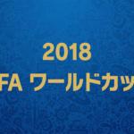 大迫半端ないって!NHKオンデマンドで2018FIFAワールドカップの見逃し配信が決定!U-NEXTなら31日間無料