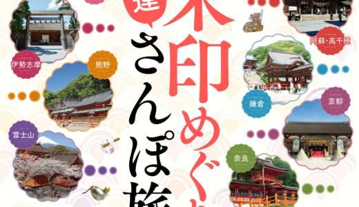 『御朱印めぐり開運さんぽ旅 全国版』が発売!御朱印旅に必携のガイドブック
