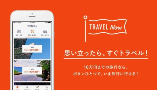 """TRAVEL Now (travel now)"" is paid 2 months later! I made a reservation with a travel agent app that makes trips more familiar"
