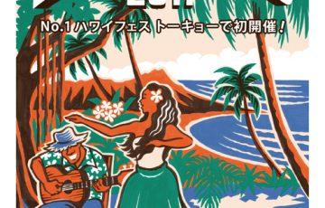 東京・恵比寿ガーデンプレイスで【アロハ・トーキョー2017】