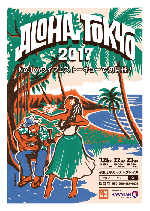 """Hawaii festival """"Aloha Tokyo 2017"""" is held for the first time at Ebisu Garden Place! Hawaii travel may be successful!"""