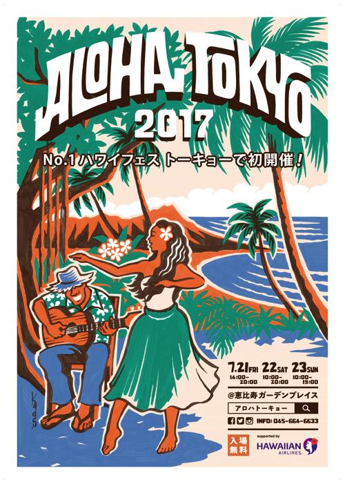 恵比寿ガーデンプレイスでハワイフェス「アロハ・トーキョー2017」が初開催!ハワイ旅行が当たるかも!