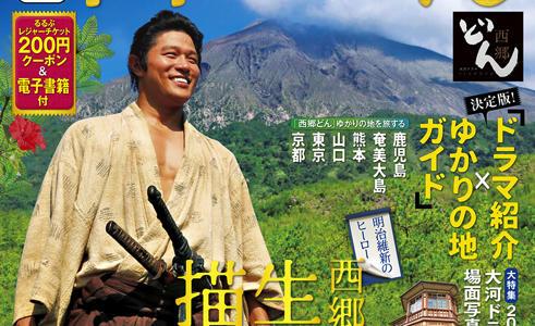 NHK大河ドラマスペシャル るるぶ西郷どんが発売!ゆかりの地、鹿児島さんぽに必携のガイドブック