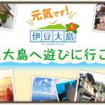 伊豆大島へ遊びに行こう