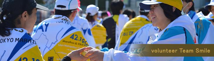 【東京マラソン2014】大会ボランティア「TEAM SMILE」が11/18から募集開始