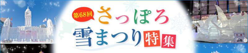 【さっぽろ雪まつり2018】東京発の格安ツアーまとめ