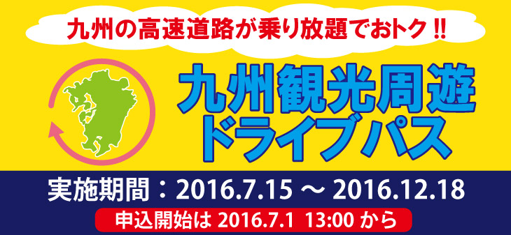 【九州の高速道路が乗り放題】お得な九州観光周遊ドライブパスが7/1に発売開始