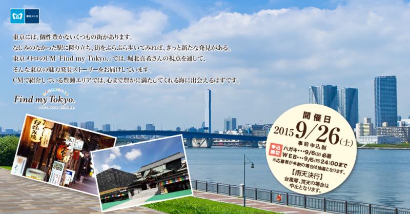 【9/26開催】豊洲、深川、清澄白河へ「東京まちさんぽ」が参加者募集中