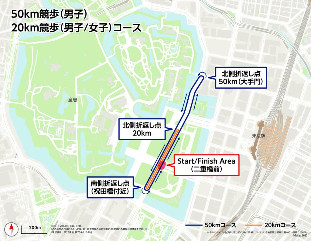 競歩コースマップ Tokyo 2020