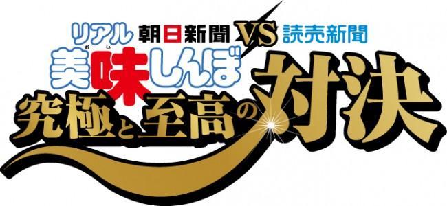 読売新聞VS朝日新聞 リアル「美味しんぼ」対決が実現します