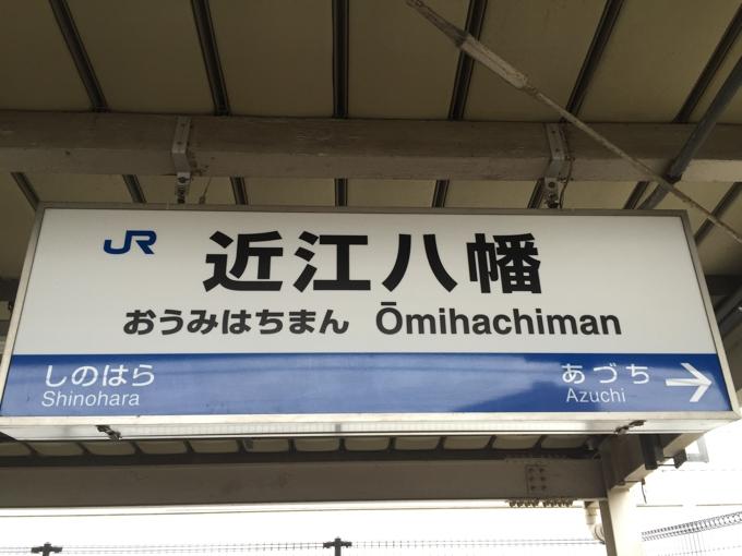 近江八幡・彦根・長浜さんぽ  ー観光&グルメ 7選ー【前編・近江八幡】