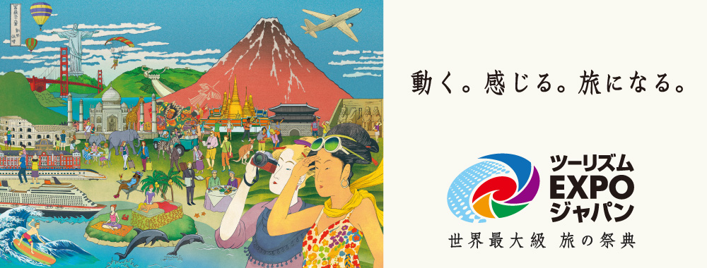 【9 / 26,27 held】 Find the trip you want to visit at Tourism EXPO Japan, the world's largest travel festival