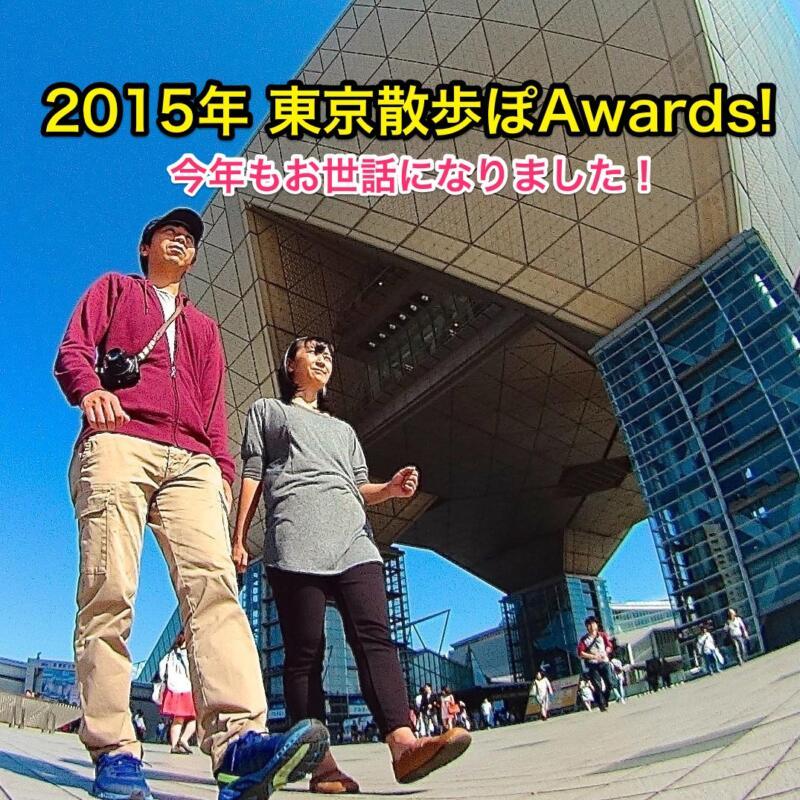 【2015年 東京散歩ぽAwards! 】今年「巡り」あった皆さんに感謝!(週刊 東京散歩ぽ12/31)