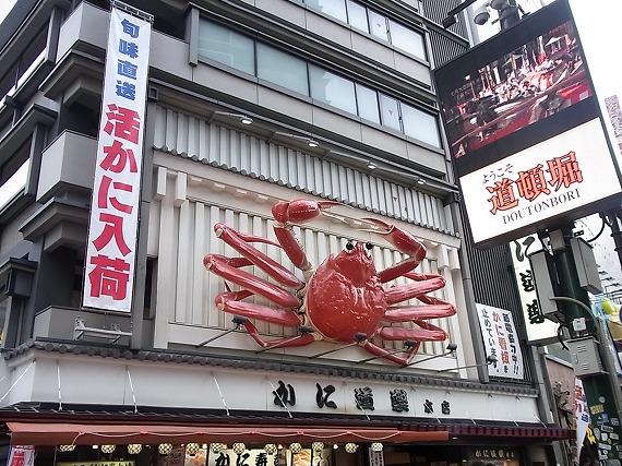 大阪の旅2012(週刊 東京散歩ぽ 7/23)