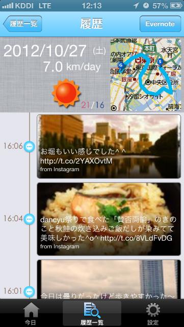 散歩ログアプリ「僕の来た道」に過去の天気・気温の表示が追加