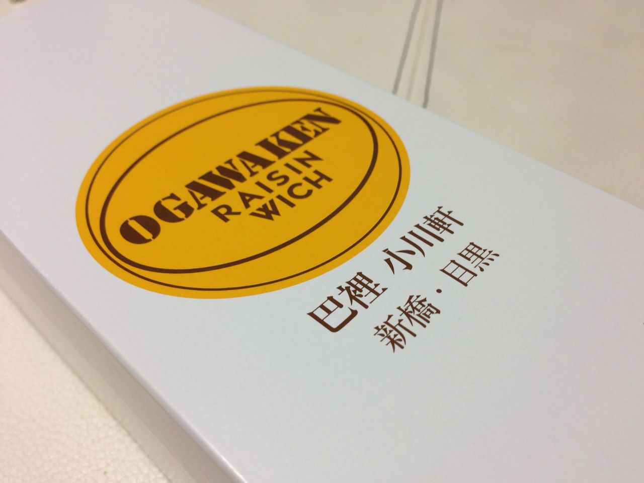 巴裡 Ogawaken's original raisin witch is delicious