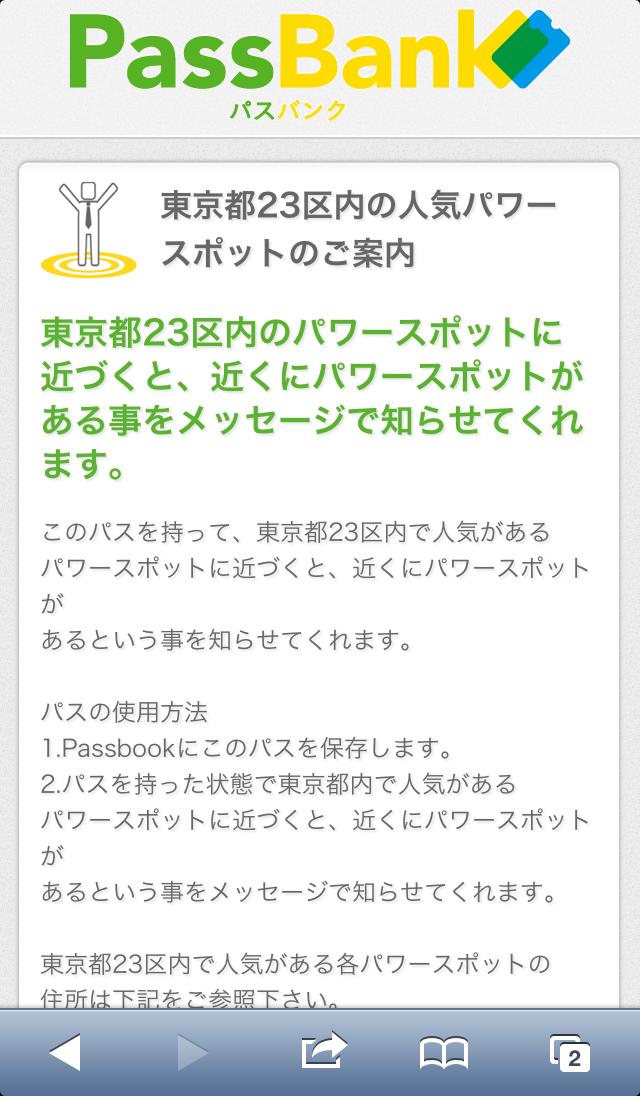 東京都23区内の人気パワースポットを案内してくれるPassBookが登場