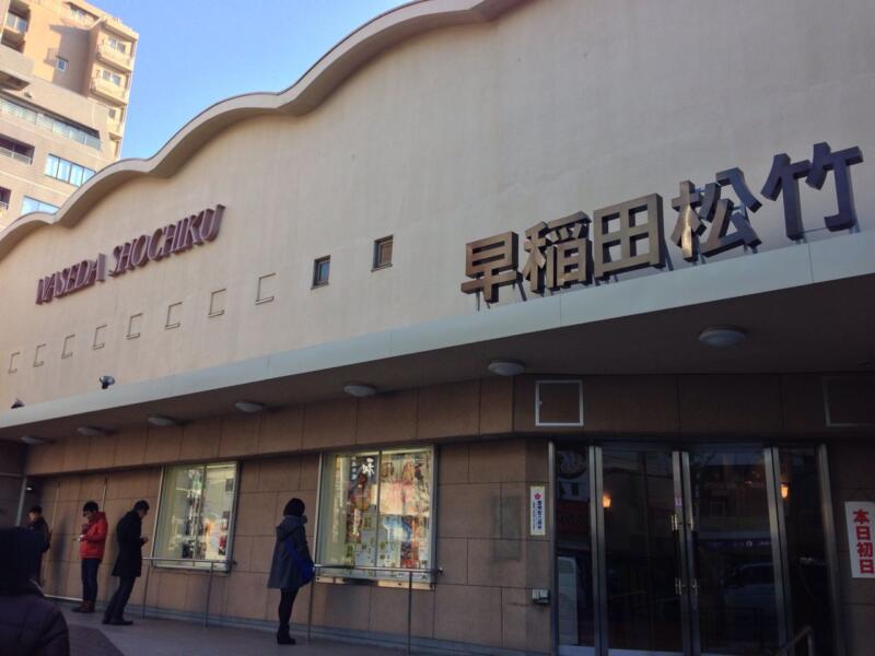 名画座さんぽ「早稲田松竹」