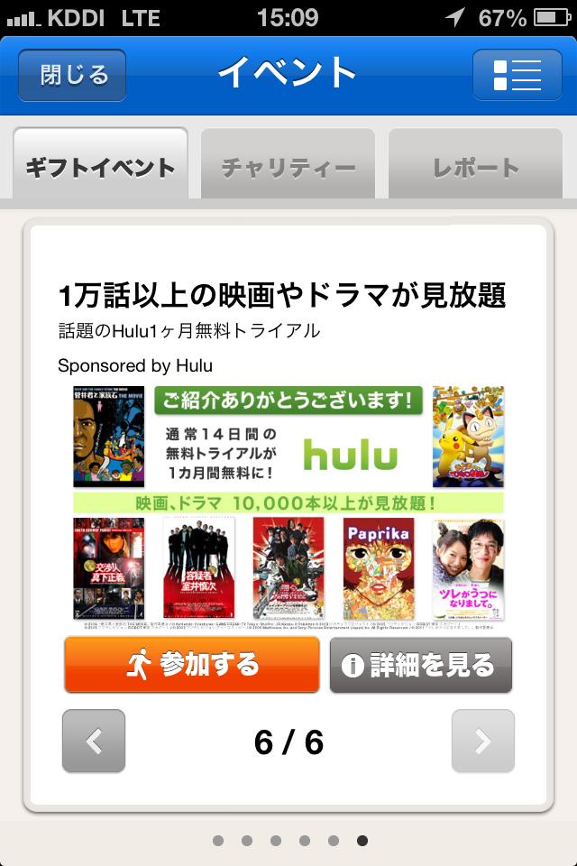 1km散歩して映画・ドラマが10,000本見放題の「Hulu」を1ヶ月無料で見よう!