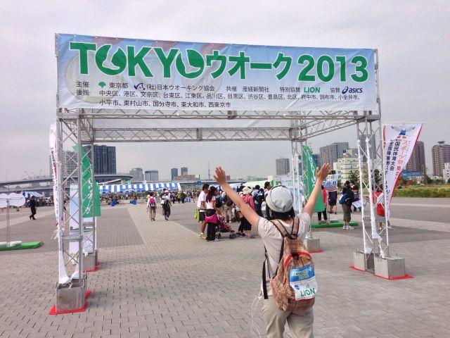新たな東京を探しにいこう!「TOKYOウオーク2014」の開催が決定