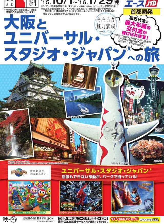【9/18発売】ハリポタエリア入場確約券付き!最大半額の大阪USJ・ふるさと割「大阪とユニバーサル・スタジオ・ジャパンへの旅」