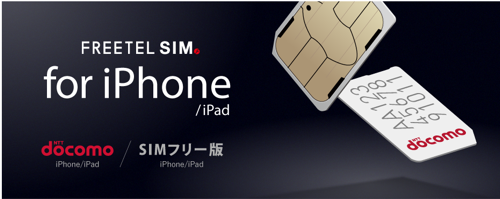 iPhone専用の格安SIM「FREETEL SIM for iPhone」