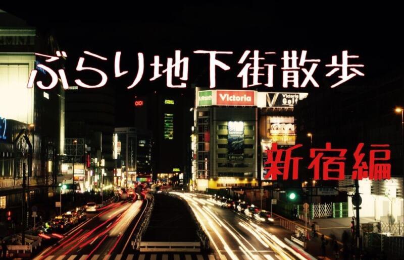 【7/12開催】さんぽイベント「ぶらり地下街散歩 新宿編」の参加者募集します! #散歩ぽ