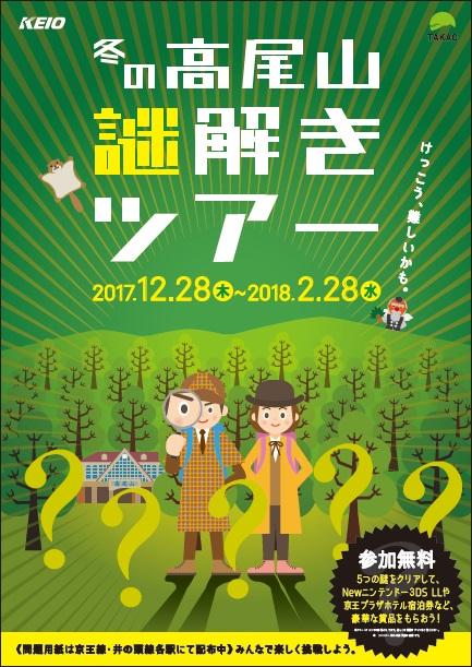 冬の高尾山謎解きツアーが開催中!高尾山スイーツ&BBQクーポン付きでNewニンテンドー3DS LLなど豪華商品が当たる!