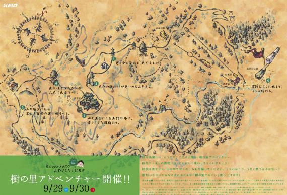 【9/29,30開催】地図を見ながら秋の高尾山をめぐろう「樹の里アドベンチャー」が開催