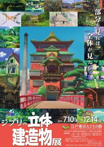 歴代のスタジオジブリ作品の建物がミニチュアで!江戸東京たてもの園で「ジブリの立体建造物展」が開催