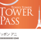 "Annual passport ""Tower Pass"" appeared in Tokyo Tower"