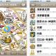 散歩のプロが案内する下町ガイドアプリ『東京下町散歩』