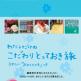 女性のための観光ガイドブック「東京案内帖」が発売