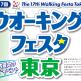 都内最大!「ウオーキングフェスタ東京」がGWに開催
