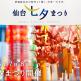 【宮城県への旅費が最大5割引】「観光王国みやぎ旅行券発行事業」が10/13に第3期を販売開始