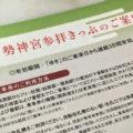 "How to buy ""Ise Jingu Shrine Ticket"" in Tokyo in advance"