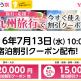 【最大70%OFF】Yahooトラベル・るるぶトラベル「九州ふっこう割」宿泊割引クーポンが7/13から配布開始