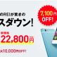 【アウトレットなら19,800円】フリーテル麗(REI)が大きく値下げ!