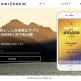 【スマホで旅貯金】自動積立アプリ「TABI CHOKIN」が7月下旬公開