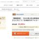 【ふるさと納税】最大53%還元!日本旅行ギフトカードが人気返礼品の和歌山県高野町