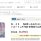 【ふるさと納税】JCBギフトカードが人気返礼品の静岡県小山町!ビックカメラやユニクロでも利用可能