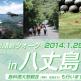 【1/25開催】TOKYOウオーク特別編 伊豆諸島ウオークin八丈島