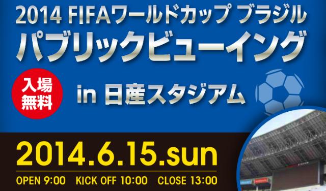 www.nissan stadium.jp news data id5389063b97010_pdf.pdf