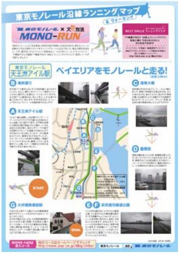 東京モノレールと文化放送の共同企画『MONO-RUN』から「東京モノレール沿線ランニング&ウオーキングマップ」ができました!